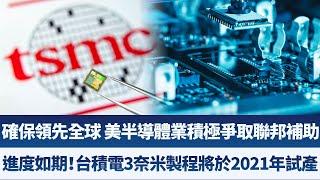 確保領先全球 美半導體業積極爭取聯邦補助|進度如期!台積電3奈米製程將於2021年試|產業勁報【2020年6月1日】|新唐人亞太電視