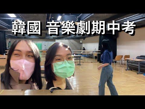 韓國 第一次實體上課/廣藏市場/音樂劇期中考