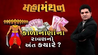 Mahamanthan: કાળનાણાંના રાવણનું દહન કયારે ? | VTV Gujarati