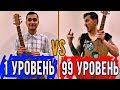 ГИТАРИСТ: 1 УРОВЕНЬ VS 99 УРОВЕНЬ видео
