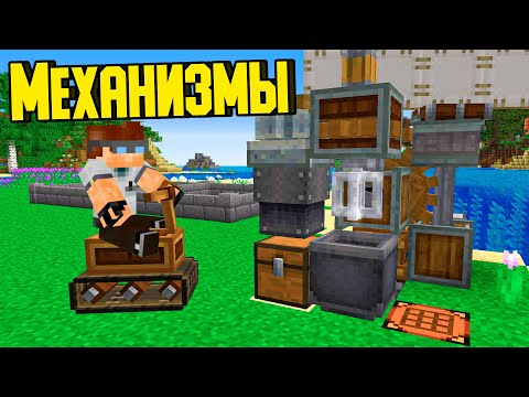 МАЙНКРАФТ С МЕХАНИЗМАМИ ! - Хардкорный майнкрафт - Minecraft 1.16.5 #16