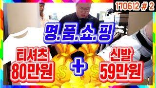 티셔츠 80만원 신발 59만원   편집샵 명품쇼핑ㄷㄷ 17 06 12 2 bongjun luxury shopping