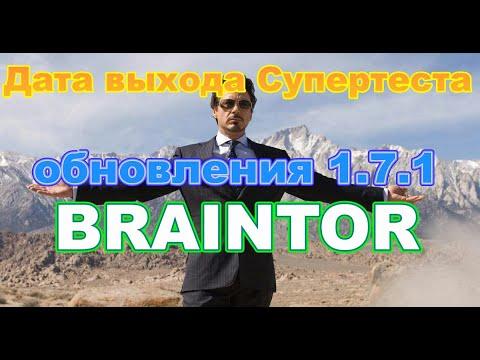 Дата выхода Супертеста обновления 1.7.1 World of Tanks что там braintor