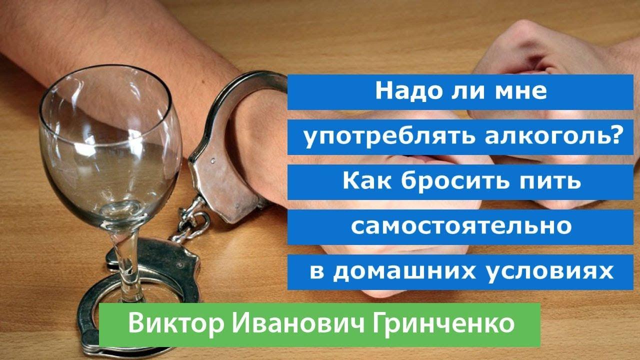 Советы бывших алкоголиков как бросить пить