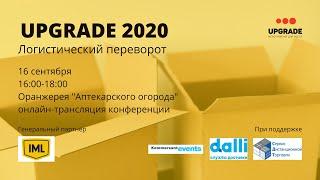 UPGRADE 2020 16 сентября 16:00-18:00