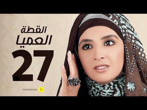مسلسل القطة العميا - الحلقة السابعة والعشرون - بطولة حنان ترك - Alotta El3amia Series Episode 27