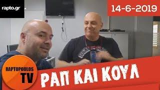 Ραπτόπουλος Κόκκινος μαζί! 14/6/2019| Raptopoulos