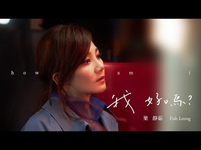 梁靜茹 Fish Leong〈 我好嗎 How Am I 〉Official Music Video