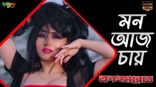 Mon Aj Chay | Kona And Rupom | Crime Road | New Bangla Song | HD 2017