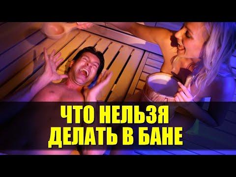 Польза и вред бани. Вся правда о посещении бани