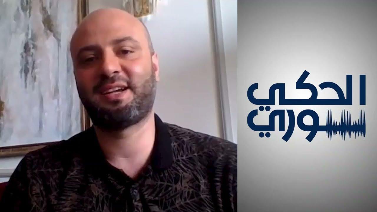 الحكي سوري - محلل اقتصادي: الزيادة في رواتب السوريين تمت سرقتها قبل ا?ن يحصلوا عليها  - 18:54-2021 / 7 / 21