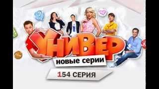 Универ Новая общага 153 серия