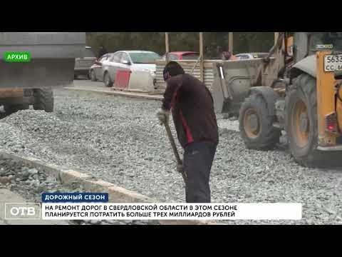 На ремонт свердловских дорог в 2020 году выделят больше 3 млрд рублей