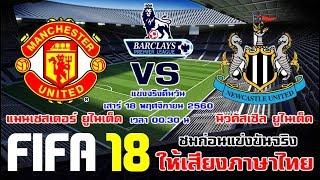 FIFA 18 (แมนเชสเตอร์ ยูไนเด็ด vs นิวคาสเซิล ยูไนเต็ด) พรีเมียร์ลีก ให้เสียงภาษาไทย โดย เป้ยนาเวง