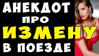 АНЕКДОТ про Месть за Измену в Поезде Самые Смешные Свежие Анекдоты