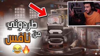 سيرش: طردوني من نافس 😂🔥 | Call Of Duty: Modern Warfare