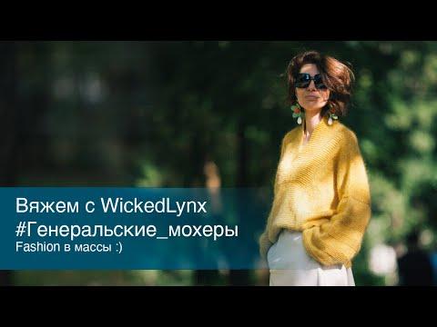 Вяжем с WickedLynx #Генеральские_мохеры / Fashion в массы
