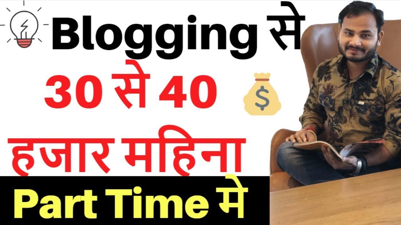 Blogging से 30 से 40 हजार महिना कमाए | online earning hindi | Part Time Earning Tips in Hindi