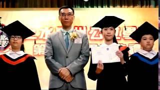 授憑(PART 3)---上水惠州公立學校 第57屆畢業禮暨