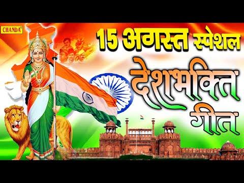 15-अगस्त-स्पेशल-देशभक्ति-गीत-|-15-august-desh-bhakti-song-2020-|-independence-day-2020-special-songs