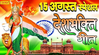 15 अगस्त स्पेशल देशभक्ति गीत | 15 August DeshBhakti Song 2020 | Independence Day 2020 Special Songs