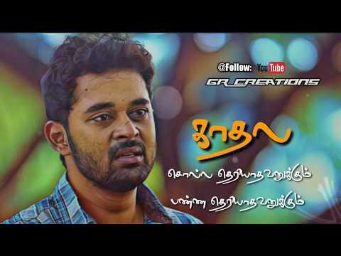 Tamil WhatsApp status lyrics 💟 Boys love feeling dialogue ❤️ Real line's 💕 GR creations