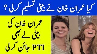 Prime Minister Imran Khan's Daughter Join's PTI | The Urdu Teacher