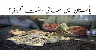 Economic terrorism in Pakistan Full Documentary  (Urdu/Hindi)