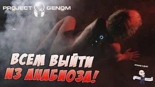 ГРОГНАК В КОСМОСЕ! ● Идеальная игра для сходок ● Project Genom