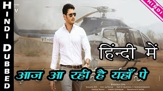 Dashing CM Bharath (Bharat Ane Nenu) Hindi Dubbed Coming Today With Original Audio | Mahesh Babu
