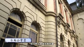旅行台南(府城篇-九大文化園區)系列影片-  民生綠園文化園區