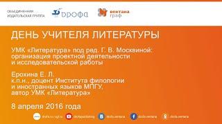 15-й педмарафон. УМК «Литература»: организация проектной деятельности и исследовательской работы