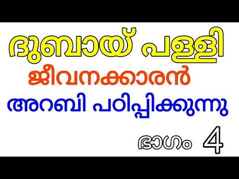 Learn Arabic through Malayalam