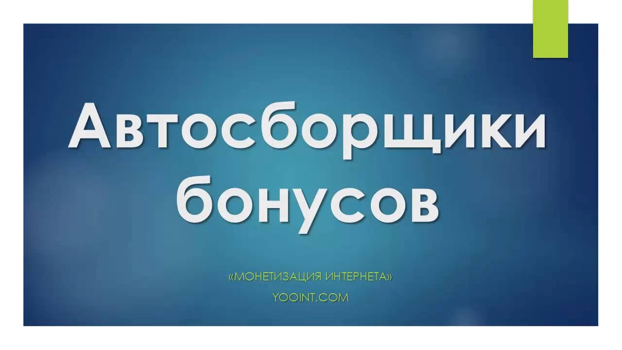 BONUS BOT PAYEER  Автосборщик Payeer бонусов