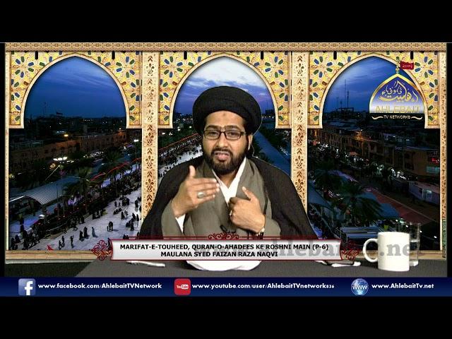 Marifat e Touheed by Moulana Faizan Raza Naqvi I Part 6 I 21 02 2019