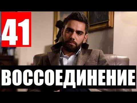 ВОССОЕДИНЕНИЕ 41СЕРИЯ РУССКАЯ ОЗВУЧКА Vuslat. Анонс и дата выхода