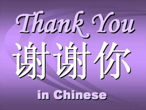 Chinese For Thanks Thanks In Chinese Youtube