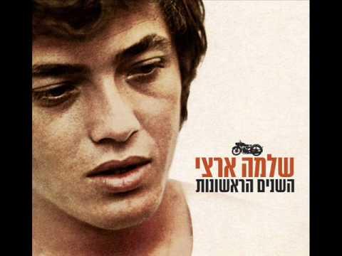 שלמה ארצי - יברכך ה' מציון