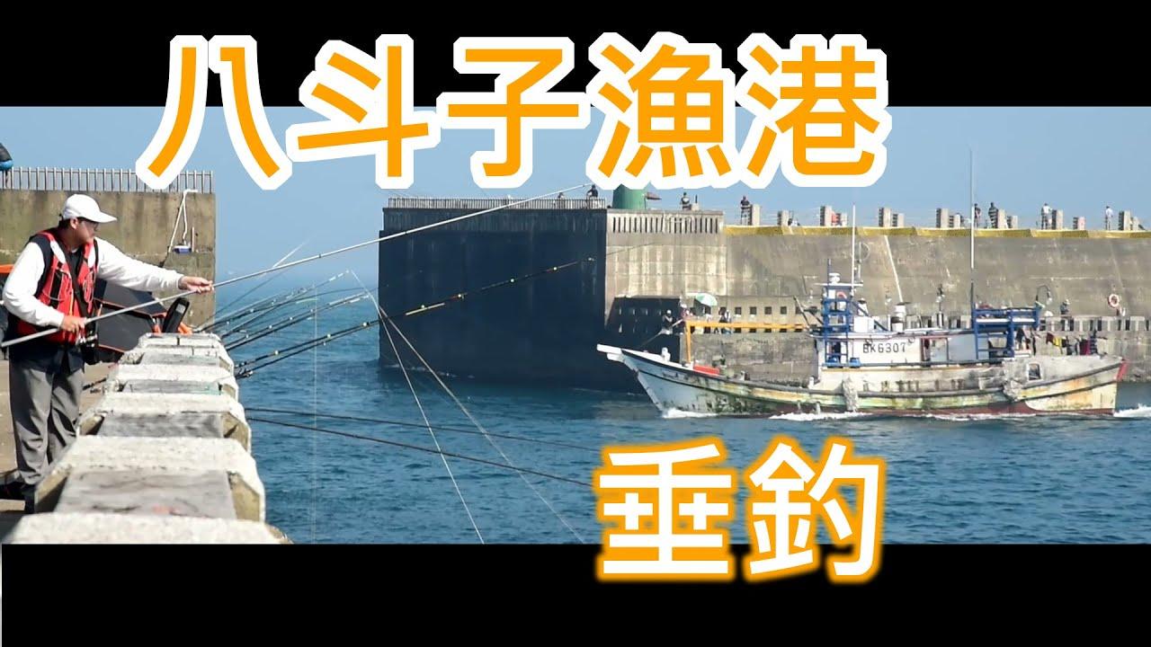 八斗子漁港垂釣 【EP3】| 基隆垂釣 - YouTube