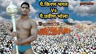 Kiran bhagat vs pravin bhola at mahim sangola solapur