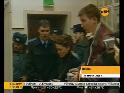 Правозащитники будут следить за делом Изместьева