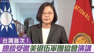 台灣首次!小英總統受邀美退伍軍團協會談話|台灣智慧顯示競爭力 群創友達展多項全球首發技術|晚間8點新聞【2019年8月28日】|新唐人亞太電視