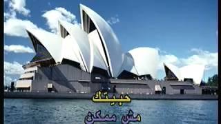 Arabic Karaoke: Tamer w Sherine law khayfa