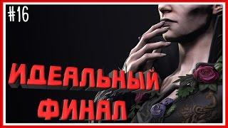 ИДЕАЛЬНЫЙ ФИНАЛ - ПРОХОЖДЕНИЕ Dishonored 2 - #16