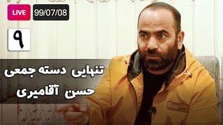 Hasan Aghamiri - Live | حسن آقامیری - تنهایی دسته جمعی - جلسه نهم