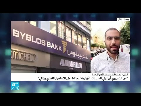 لبنان: إضراب لموظفي البنوك وسط استمرار المظاهرات  - 17:00-2019 / 11 / 12