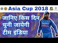Asia Cup 2018 : Team India Expected Selection and Announcing Date