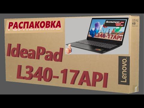 👉 Ноутбук 💻 Lenovo IdeaPad L340-17API ( 81LY0021RU ) распаковка , комплектация , мини обзор