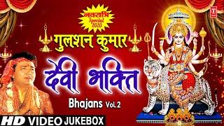 नवरात्रि Special GULSHAN KUMAR Devi Bhakti Bhajans I Best Collection of Devi Bhajans I Navratri 2020
