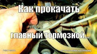 видео Тормозная система ВАЗ 2108: схема, ремонт, установка здт, вакуумного усилителя, прокачка